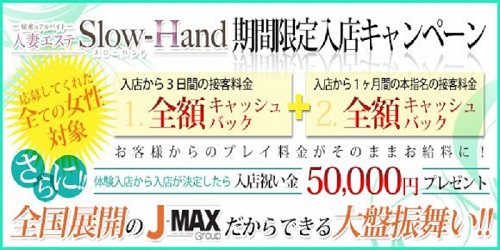 人妻エステSlow-hand 福井店