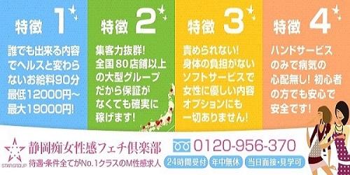 静岡痴女性感フェチ倶楽部