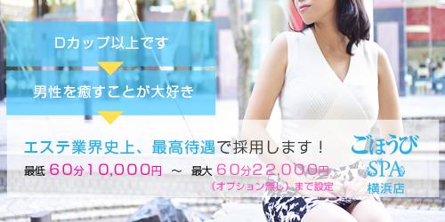 ごほうびSPA横浜店