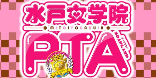 水戸女学院PTA