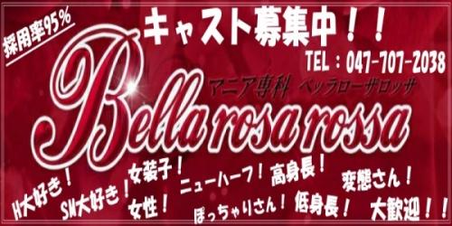 Bella rosa rossa(ベッラローザロッサ)