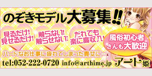 【アート姫】のぞき部屋