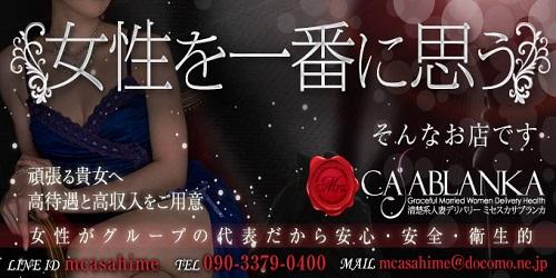 ミセスカサブランカ京都店