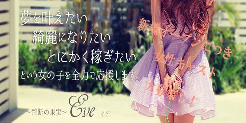 Eve(イヴ)〜禁断の果実〜